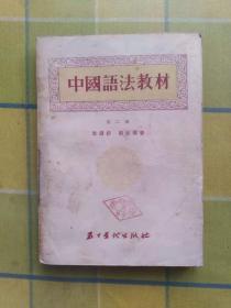 中国语法教材 第二册