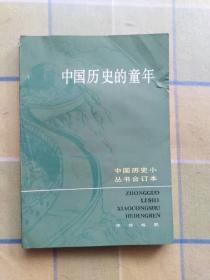 中国历史的童年