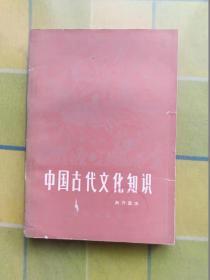 中国古代文化知识
