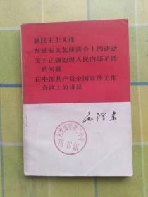 新民主主义论,在延安文艺座谈会上的讲话,关于正确处理人民内部矛盾的问题,在中国共产党全国宣传工作会议上的讲话