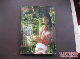 贵州女人(台湾小说名家代表作丛书)