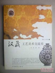 汉藏工艺美术交流史
