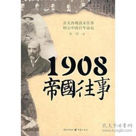 1908帝国往事