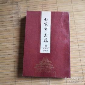北京市志稿(3)度支志、货殖志