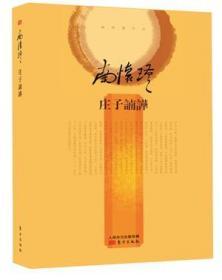 (精)南怀瑾作品:庄子諵譁