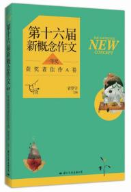 飞扬·第十六届新概念作文(一等奖 获奖者佳作A卷)