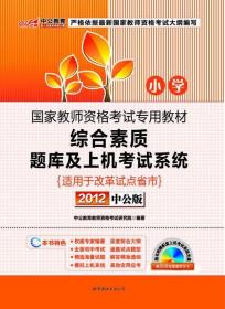 综合素质题库及上机考试系统·小学(新版)