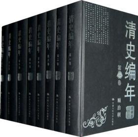 (精)清史编年(1-12卷)