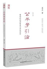 论道--公羊学引论:儒家的政治智慧与历史信仰(修订本)