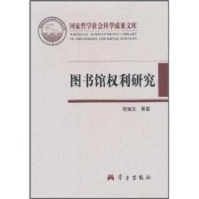 (精)国家哲学社会科学成果文库:图书馆权利研究