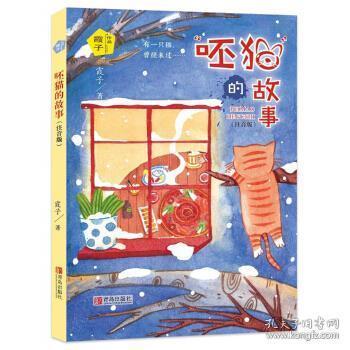 呸猫的故事(注音版)/霞子动物之心系列