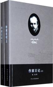费·陀思妥耶夫斯基全集:作家日记(套装上下册)