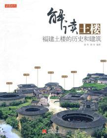 解读土楼:福建土楼的历史和建筑