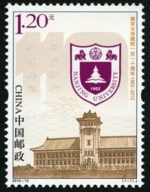 2012-10 南京大学建校一百一十周年 邮票