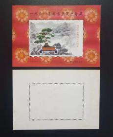 一九九八年邮票预定户珍藏 纪念张 (有黄斑)
