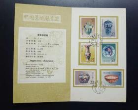 PZ-22 邮折 T166 景德镇瓷器邮票(微黄)
