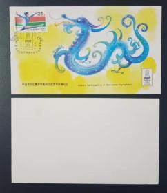 中国参加巴塞罗那奥林匹克体育邮展外展纪念卡