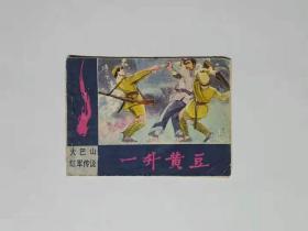 一升黄豆(大巴山红军传说)连环画