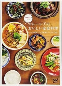 日文原版书  マレーシアのおいしい家庭料理 いつもの食材でつくる本格マレーシアごはん  エレン・ン/著 马来西亚好吃的家常菜~用平时的食材做的正宗马来西亚饭