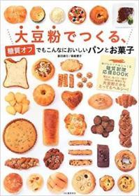 日文原版书 大豆粉でつくる、糖質オフでもこんなにおいしいパンとお菓子  森田 康行 (著), 栗崎 優子 (著)