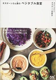 日文原版书 オズボーンさん家のベジタブル食堂 ~野菜だけで、こんなにおいしい! ~ 単行本  オズボーン 未奈子 (著)