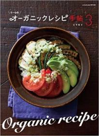 日文原版书  うーらのオーガニックレシピ手帖3 (エンターブレインムック)  庄司智子  (著) ー等有机食谱手帖