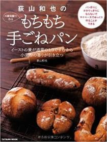 日文原版书 荻山和也の冷蔵発酵で作るもちもち手ごねパン イーストの量が通常の1/3ですむから小麦粉の香りが引き立つ   荻山 和也  (著)