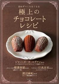 日文原版书  思わずつくりたくなる 極上のチョコレートレシピ (生活実用シリーズ)  NHK出版 (編集) 巧克力食谱