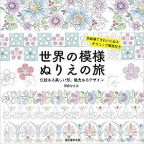 日文原版书 世界の模様 ぬりえの旅: 伝統ある美しい形、魅力あるデザイン 大型本  河合 ひとみ  (著)