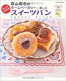 日文原版书 荻山和也のホームベーカリーで楽しむ みんな大好きスイーツパン  荻山 和也  (著) 在荻山和也的家庭烘焙房里享受的大家最喜欢的甜点面包