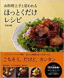日文原版书 お料理上手と思われる ほっとくだけレシピ 単行本  馬場香織  (著)
