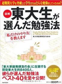 日文原版书  [図解] 東大生が選んだ勉強法 「私だけのやり方」を教えます 単行本  東大家庭教師友の会  (著, 編集)