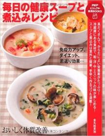 日文原版书 毎日の健康スープと煮込みレシピ (PHPビジュアル実用BOOKS) 単行本 金丸絵里加  (著)