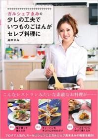 日文原版书 ガルシェフゑみの少しの工夫でいつものご飯がセレブ料理に 単行本  高木 ゑみ  (著) 女孩厨师EMI的少花功夫做出色料理