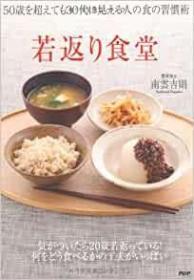 日文原版书 若返り食堂 50歳を超えても30代に見える人の食の習慣術  単行本 南雲 吉則  (著)