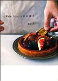 日文原版书 Cafe Lisetteのお菓子 単行本 鶴見昂 (著)