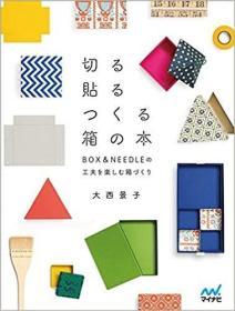 日文原版书  切る貼るつくる箱の本 ~BOX&NEEDLEの工夫を楽しむ箱づくり~ 単行本 大西 景子 (著)