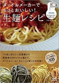 日文原版书 ヌードルメーカーでもっとおいしい! 生麺レシピ フィリップスヌードルメーカー公式レシピ 単行本  つむぎや (著)