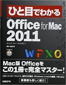 日文原版书 ひと目でわかる MS OFFICE FOR MAC2011 (MSDNプログラミングシリーズ) 単行本  柳沢 加織 (著)