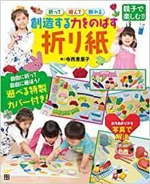 日文原版书  創造する力をのばす折り紙 単行本  寺西 恵里子  (著) 提高创造力的折纸