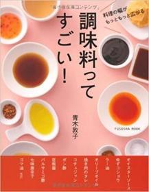 日文原版书  調味料ってすごい! (扶桑社MOOK) 青木 敦子 (著)