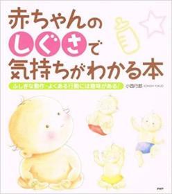 日文原版书 赤ちゃんのしぐさで気持ちがわかる本―ふしぎな動作・よくある行動には意味がある! 単行本  小西 行郎  (著)