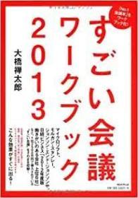 日文原版书 すごい会議ワークブック2013 単行本   大橋禅太郎 (著)
