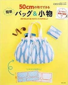 日文原版书 50cmの布でできる簡単バッグ&小物 (私のカントリー別冊)