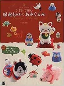日文原版书 かぎ針で編む縁起もののあみぐるみ (Fantasy Handmadeシリーズ) 単行本  寺西 恵里子  (著)