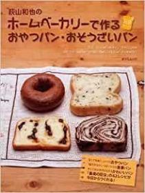 日文原版书 ホームベーカリーで作るおやつパン・おそうざいパン  荻山 和也  (著) 点心面包 配菜面包