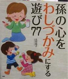 日文原版书 孫の心をわしづかみにする遊び77 単行本  志村裕子 (著)