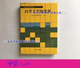 【布袋文化】内蒙古草地资源 内蒙古人民出版社1990年初版