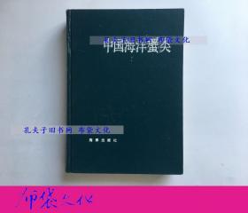 【布袋文化】中國海洋蟹類  海洋出版社1986年精裝初版