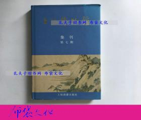 【布袋文化】上海博物館集刊 第七期 上海書畫出版社1996年初版精裝